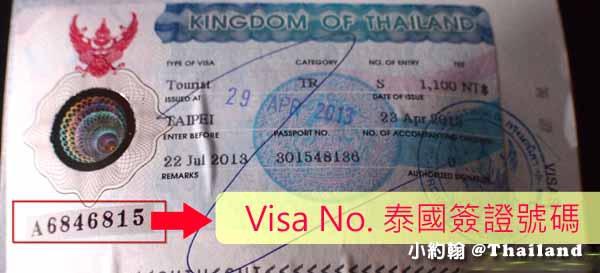 泰國Visa No.泰國簽證號碼