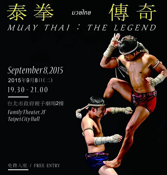泰拳傳奇表演免費-泰國觀光局.jpg