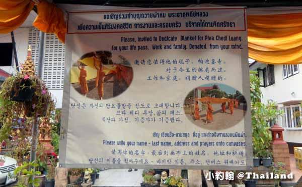 泰國Wat Chedi Luang柴迪隆寺(大佛塔寺,聖隆骨寺2.jpg