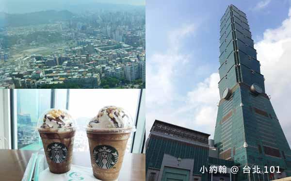 台灣最高星巴克喝咖啡看風景台北101大樓35F0