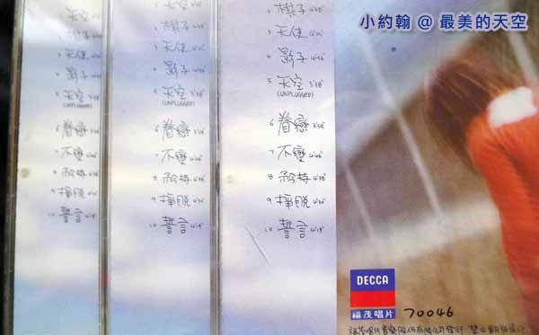 王菲 最美的天空音質在台灣 首版內圈碼的差異2.jpg