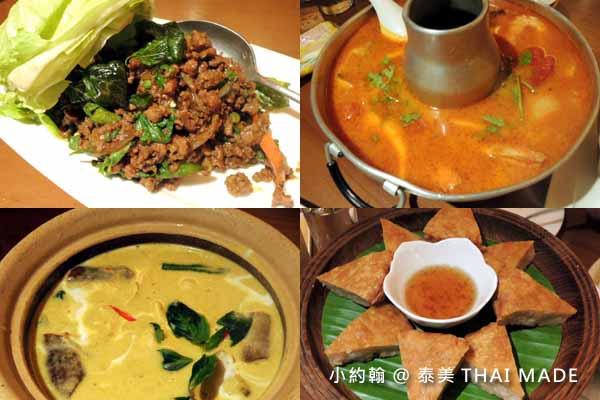 泰美THAI MADE泰國菜餐廳,泰國廚師泰式料理.jpg