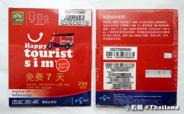 泰國dtac電信299手機上網Happy Tourist SIM方案