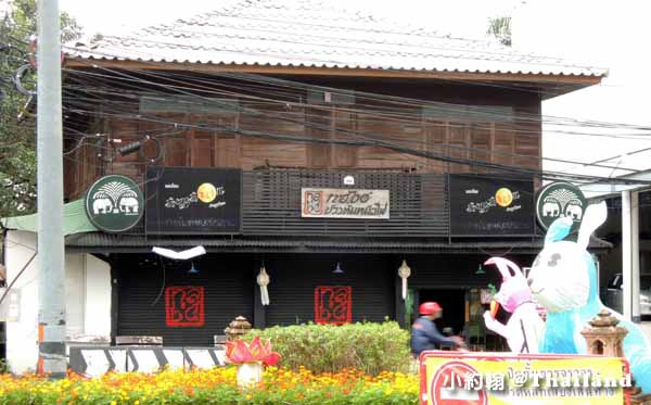 NaBe bar chiang mai live band清邁餐廳酒吧.jpg