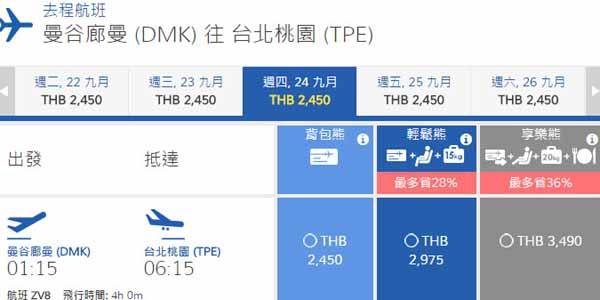 威航V Air促銷優惠代碼promo code2.jpg