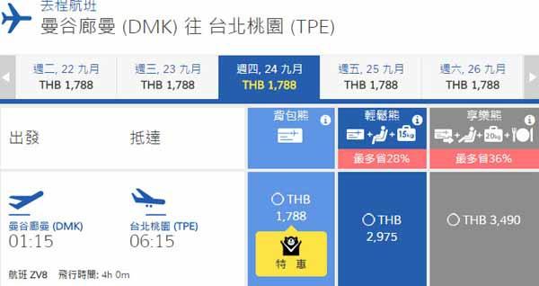 威航V Air促銷優惠代碼promo code3.jpg