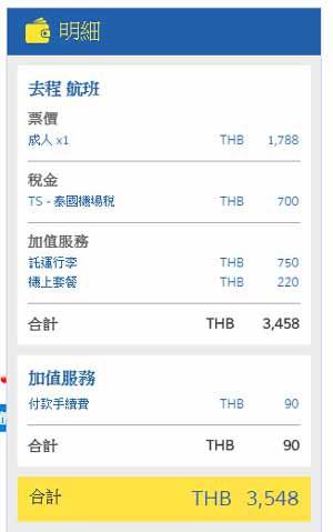 威航V Air促銷優惠代碼promo code4.jpg
