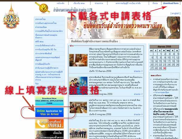 泰國移民局Online Visa on Arrival線上申請落地簽證.jpg