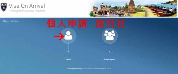 泰國移民局Online Visa on Arrival線上申請落地簽證3.jpg