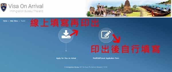 泰國移民局Online Visa on Arrival線上申請落地簽證4.jpg