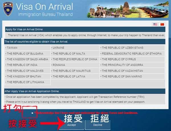 泰國移民局Online Visa on Arrival線上申請落地簽證1.jpg