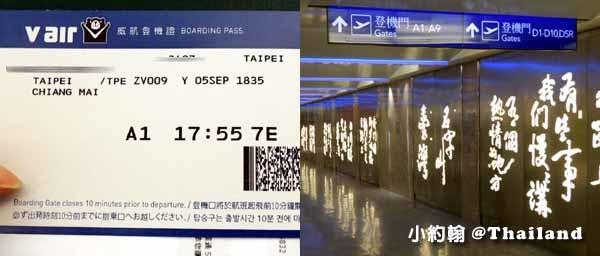 威航V Air搭乘經驗談,桃園場飛清邁+曼谷回台灣3.jpg