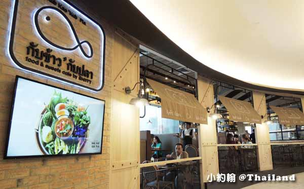 曼谷Kub Kao Kub Pla(iberry)泰式料理餐廳The EmQuartier.jpg