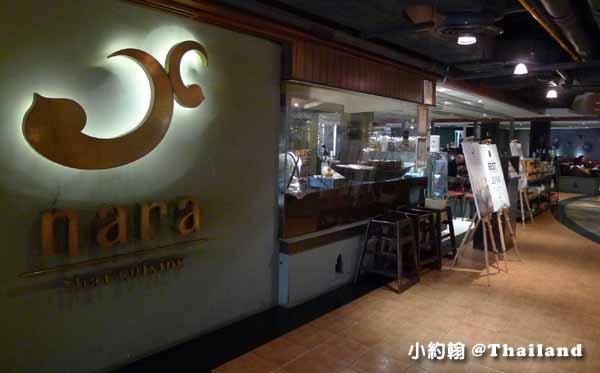 Nara Thai Cuisine Erawan Bangkok百貨.jpg