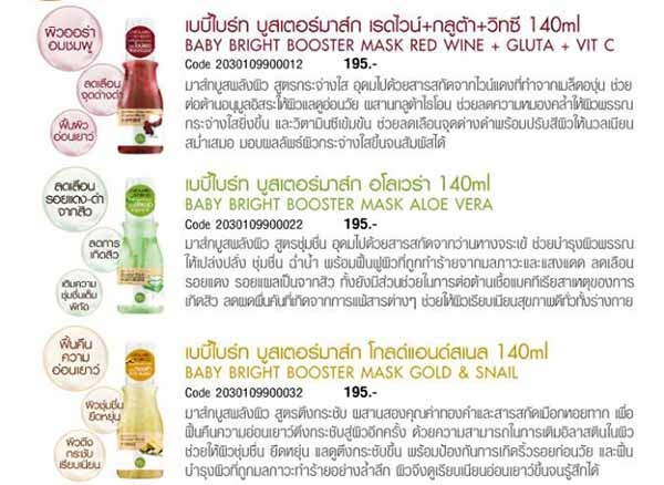 Karmart Baby Bright Booster Mask2.jpg