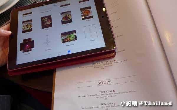 泰國曼谷OSHA Bangkok曼谷歐沙泰式時尚料理餐廳 菜單.jpg