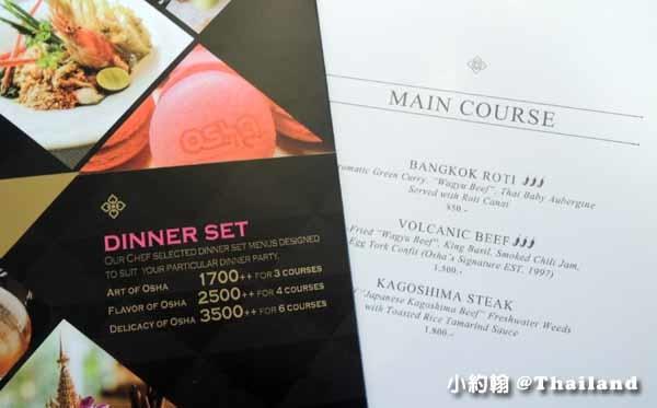 泰國曼谷OSHA Bangkok曼谷歐沙泰式時尚料理餐廳 菜單價格.jpg