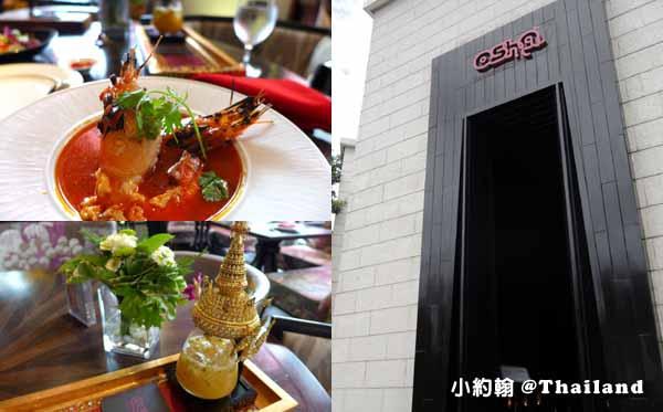 泰國曼谷OSHA Bangkok曼谷歐沙泰式時尚料理餐廳.jpg