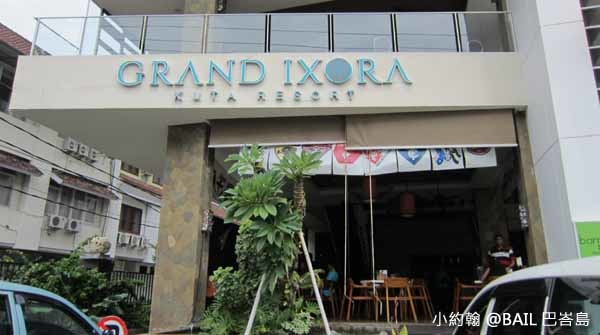 BAIL峇里島飯店推薦Grand Ixora Kuta Resort.jpg