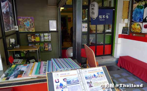清邁Move On Chiangmai旅行社與板本家手工冰淇淋咖啡店.jpg