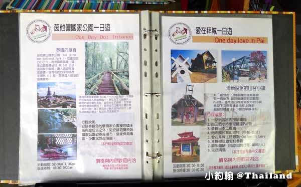 清邁Move On Chiangmai旅行社與板本家手工冰淇淋咖啡店3.jpg
