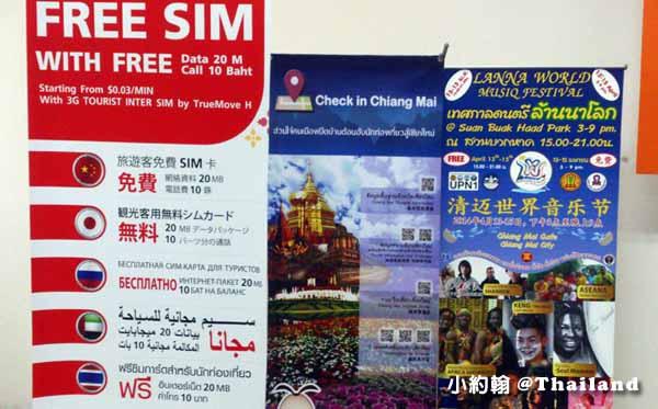 清邁機場申辦泰國SIM卡手機上網,搭計程車或小巴到飯店說明1.jpg