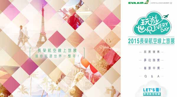 長榮航空線上旅展,出國找便宜優惠機票好時機@EVA Airways.jpg