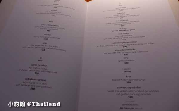 Nahm第一名的泰式料理餐廳Metropolitan Bangkok菜單1.jpg