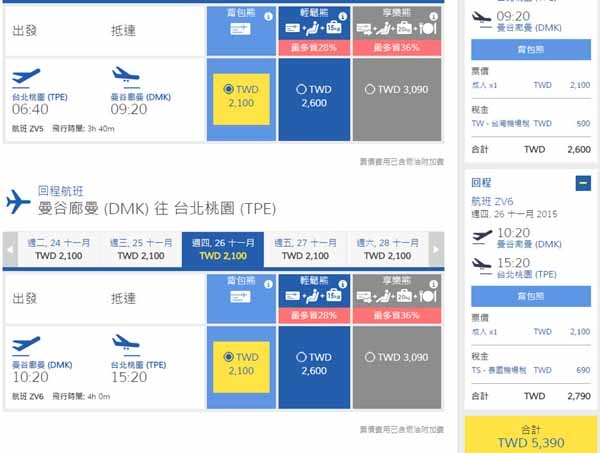 威航台北桃園 (TPE) 往 曼谷廊曼 (DMK)來回機票價錢5390