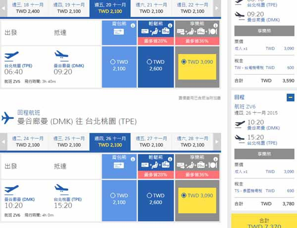 威航台北桃園 (TPE) 往 曼谷廊曼 (DMK)來回機票價錢7370