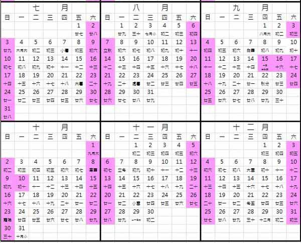 2016行事曆 人事行政局105年行事曆@行政院人事行政局2