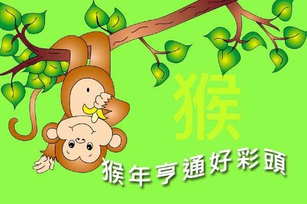 猴年吉祥話 祝賀詞 105年(2016丙申).jpg