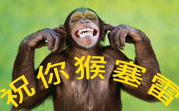 猴年吉祥話 祝賀詞 祝你猴塞雷.jpg