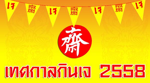 泰國素食節Vegetarian Festival九皇齋節,吃素時節.jpg