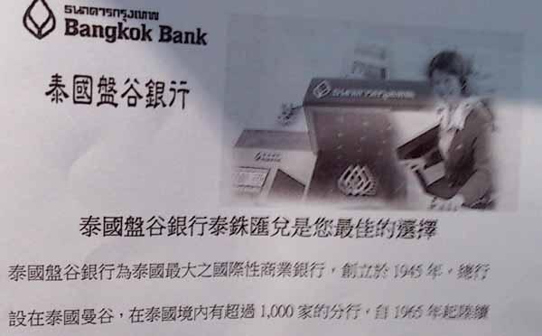 台北盤谷銀行換泰銖是您最佳選擇.jpg