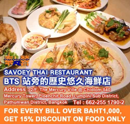 COUPON Savoey 泰國海鮮餐廳 拆價券