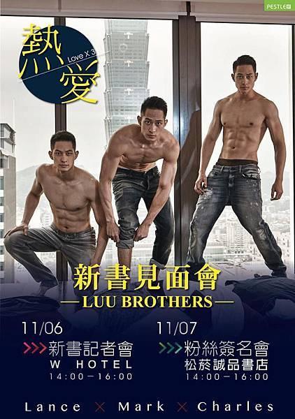 熱愛LUU Brothers新書見面會
