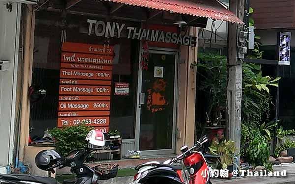 泰國全曼谷最便宜按摩店Tony Thai Massage1.jpg