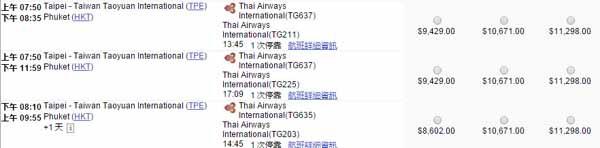 泰國航空Thai Airways 普吉島Phuket機票.jpg
