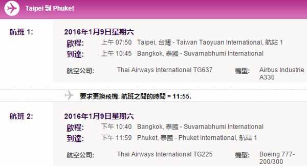 泰國航空Thai Airways 普吉島Phuket機票3.jpg