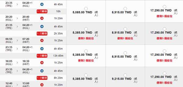 亞洲航空AirAsia普吉島Phuket機票1