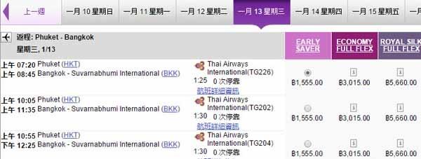 泰國航空Thai Airways 曼谷國際機場飛普吉島