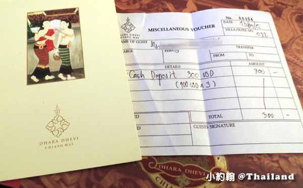 Dhara Dhevi Hotel Chiang Mai頂級奢華渡假村-押金.jpg