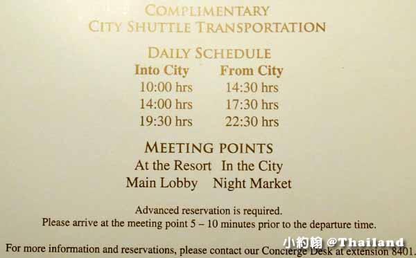 Dhara Dhevi Hotel Chiang Mai頂級奢華渡假村-免費接駁車.jpg