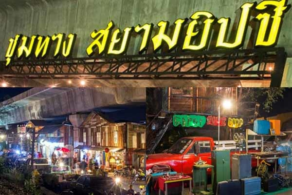 Siam Gypsy Market恰圖恰西北方的鐵道夜市