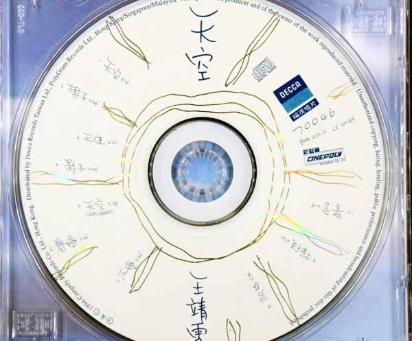 王菲 天空 CP-50183 04香港版
