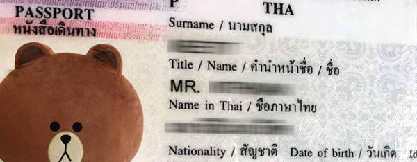 泰國護照Surname、Name