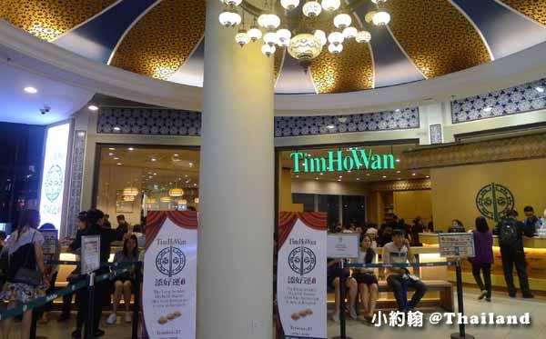 曼谷Terminal 21百貨新進駐香港米其林茶餐廳Tim Ho Wan添好運2.jpg