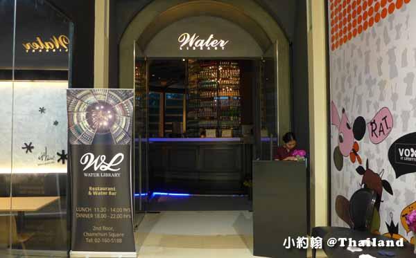 曼谷法式料理餐廳Water Library@Chamchuri Square1.jpg
