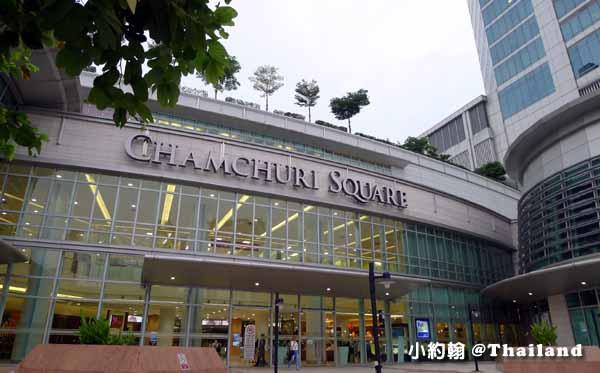Chamchuri Square廣場 MRT地鐵Sam Yan站2號出口